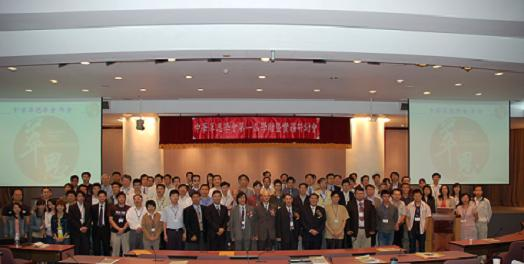 Attendees of the First Conference of the Taiwan TRIZ Association